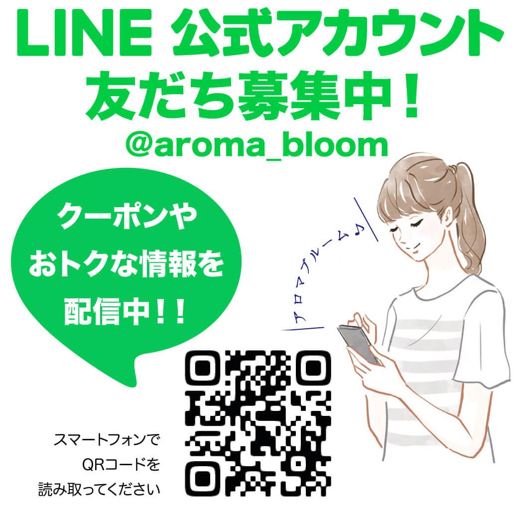 LINE@友だち募集中! @aroma_bloom クーポンやおトクな情報を配信中!!スマートフォンでQRコードを読み取ってください
