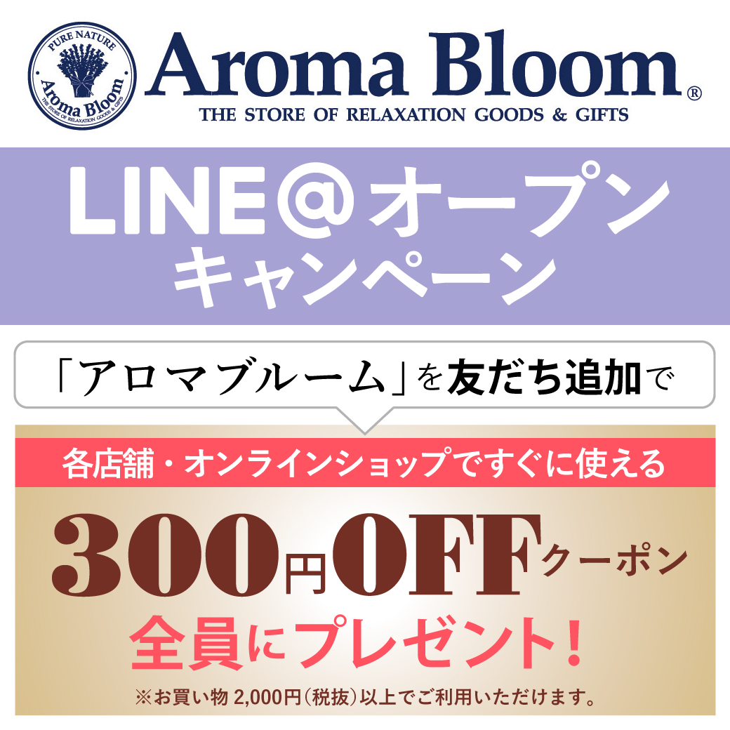 LINE@オープンキャンペーン「アロマブルーム」を友達追加で300円OFFクーポン全員にプレゼント